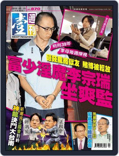 Next Magazine 壹週刊 (Digital) January 24th, 2018 Issue Cover