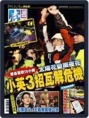 Next Magazine 壹週刊 (Digital) Subscription January 10th, 2018 Issue