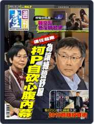 Next Magazine 壹週刊 (Digital) Subscription January 3rd, 2018 Issue