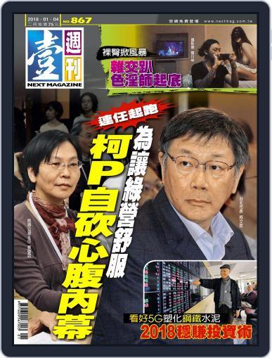 Next Magazine 壹週刊 (Digital) January 3rd, 2018 Issue Cover