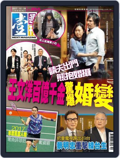 Next Magazine 壹週刊 (Digital) December 27th, 2017 Issue Cover