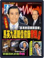 Next Magazine 壹週刊 (Digital) Subscription December 20th, 2017 Issue