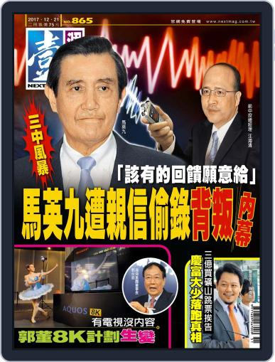 Next Magazine 壹週刊 (Digital) December 20th, 2017 Issue Cover