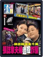 Next Magazine 壹週刊 (Digital) Subscription December 13th, 2017 Issue