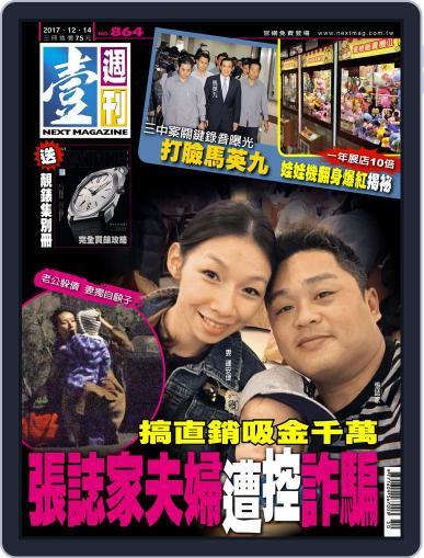 Next Magazine 壹週刊 (Digital) December 13th, 2017 Issue Cover