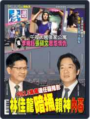 Next Magazine 壹週刊 (Digital) Subscription December 6th, 2017 Issue