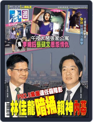 Next Magazine 壹週刊 (Digital) December 6th, 2017 Issue Cover