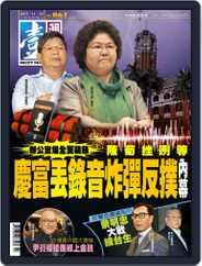 Next Magazine 壹週刊 (Digital) Subscription November 22nd, 2017 Issue