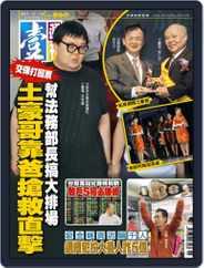 Next Magazine 壹週刊 (Digital) Subscription November 15th, 2017 Issue
