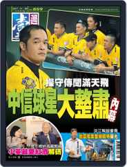 Next Magazine 壹週刊 (Digital) Subscription November 8th, 2017 Issue