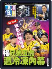Next Magazine 壹週刊 (Digital) Subscription October 18th, 2017 Issue