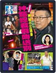 Next Magazine 壹週刊 (Digital) Subscription October 11th, 2017 Issue