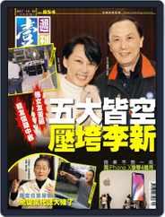 Next Magazine 壹週刊 (Digital) Subscription October 4th, 2017 Issue