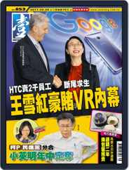 Next Magazine 壹週刊 (Digital) Subscription September 27th, 2017 Issue