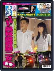 Next Magazine 壹週刊 (Digital) Subscription September 20th, 2017 Issue