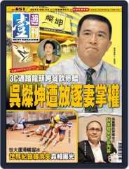Next Magazine 壹週刊 (Digital) Subscription September 13th, 2017 Issue