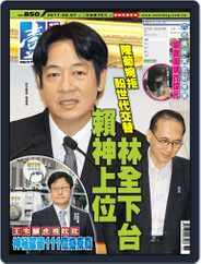 Next Magazine 壹週刊 (Digital) Subscription September 6th, 2017 Issue