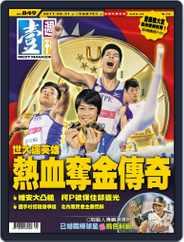 Next Magazine 壹週刊 (Digital) Subscription August 30th, 2017 Issue