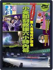 Next Magazine 壹週刊 (Digital) Subscription August 23rd, 2017 Issue