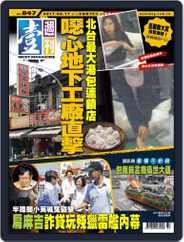 Next Magazine 壹週刊 (Digital) Subscription August 16th, 2017 Issue