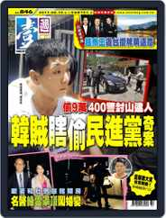 Next Magazine 壹週刊 (Digital) Subscription August 9th, 2017 Issue