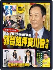 Next Magazine 壹週刊 (Digital) Subscription August 2nd, 2017 Issue
