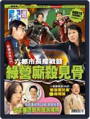 Next Magazine 壹週刊 (Digital) Subscription July 28th, 2017 Issue