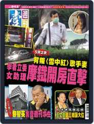 Next Magazine 壹週刊 (Digital) Subscription July 27th, 2017 Issue