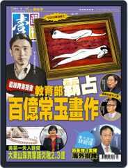 Next Magazine 壹週刊 (Digital) Subscription July 26th, 2017 Issue