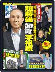 Next Magazine 壹週刊 (Digital) Subscription July 19th, 2017 Issue