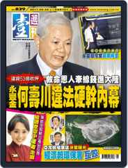 Next Magazine 壹週刊 (Digital) Subscription July 6th, 2017 Issue