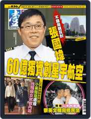 Next Magazine 壹週刊 (Digital) Subscription June 14th, 2017 Issue