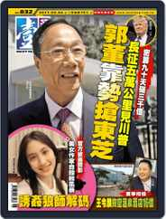 Next Magazine 壹週刊 (Digital) Subscription May 13th, 2017 Issue