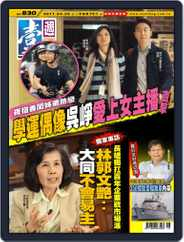 Next Magazine 壹週刊 (Digital) Subscription April 27th, 2017 Issue