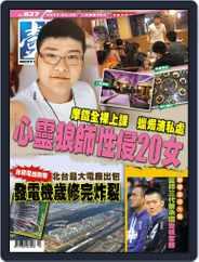 Next Magazine 壹週刊 (Digital) Subscription March 30th, 2017 Issue