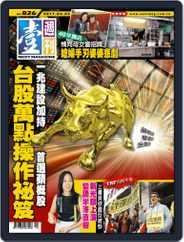 Next Magazine 壹週刊 (Digital) Subscription March 23rd, 2017 Issue