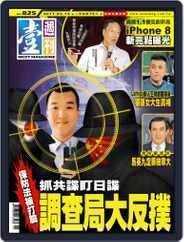 Next Magazine 壹週刊 (Digital) Subscription March 16th, 2017 Issue