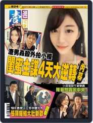 Next Magazine 壹週刊 (Digital) Subscription March 11th, 2017 Issue
