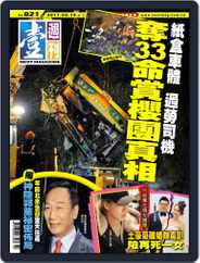 Next Magazine 壹週刊 (Digital) Subscription February 22nd, 2017 Issue