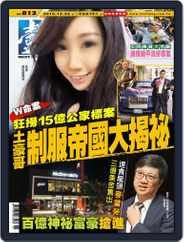 Next Magazine 壹週刊 (Digital) Subscription January 28th, 2017 Issue