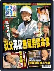Next Magazine 壹週刊 (Digital) Subscription August 17th, 2016 Issue