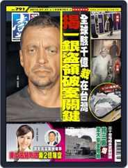 Next Magazine 壹週刊 (Digital) Subscription July 20th, 2016 Issue