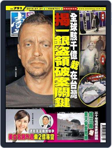 Next Magazine 壹週刊 (Digital) July 20th, 2016 Issue Cover