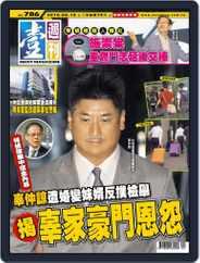 Next Magazine 壹週刊 (Digital) Subscription June 16th, 2016 Issue