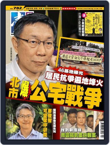 Next Magazine 壹週刊 (Digital) May 18th, 2016 Issue Cover