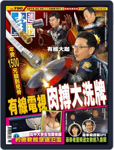 Next Magazine 壹週刊 (Digital) May 3rd, 2016 Issue Cover