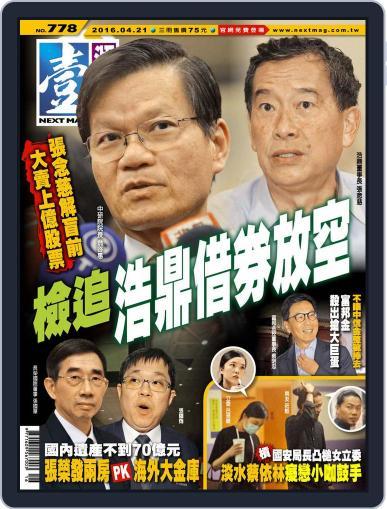 Next Magazine 壹週刊 (Digital) April 19th, 2016 Issue Cover