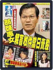 Next Magazine 壹週刊 (Digital) Subscription March 30th, 2016 Issue