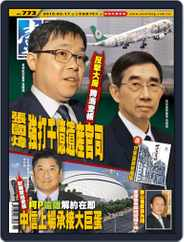 Next Magazine 壹週刊 (Digital) Subscription March 16th, 2016 Issue