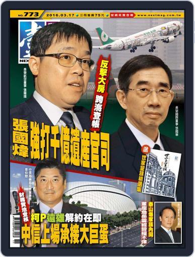 Next Magazine 壹週刊 (Digital) March 16th, 2016 Issue Cover